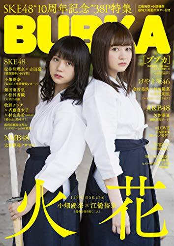 BUBKA 2018 / No. 12