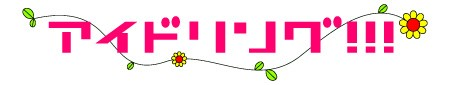 Idoling!!! logo