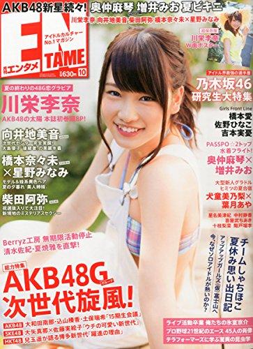 EN TAME 2014 / No. 10