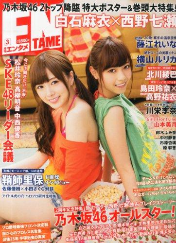 EN TAME 2014 / No. 03