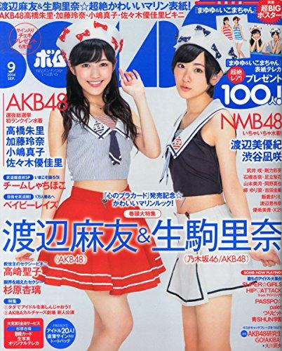 BOMB Magazine 2014 / No. 09