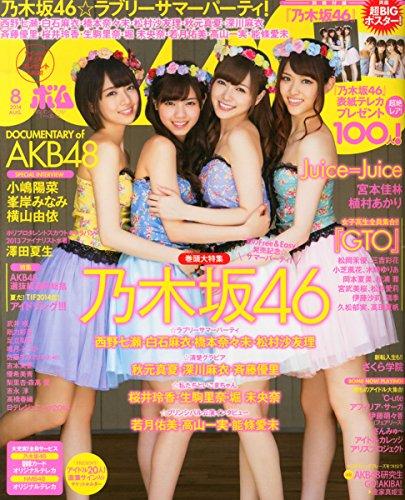 BOMB Magazine 2014 / No. 08