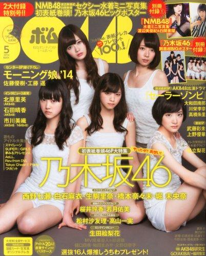 BOMB Magazine 2014 / No. 05