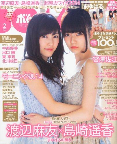 BOMB Magazine 2014 / No. 02