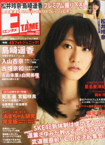 EN TAME 2013 / No. 10