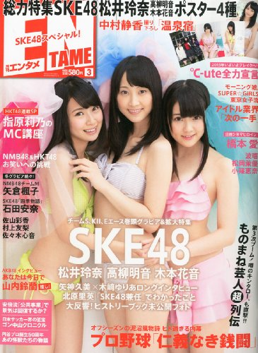 EN TAME 2013 / No. 03