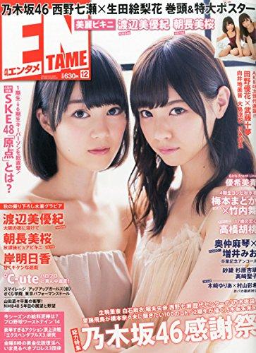 EN TAME 2014 / No. 12