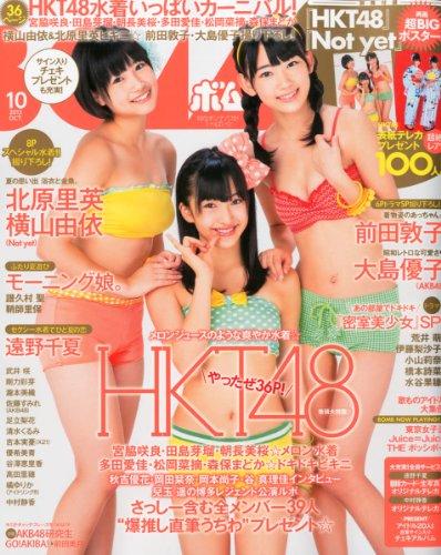 BOMB Magazine 2013 / No. 10
