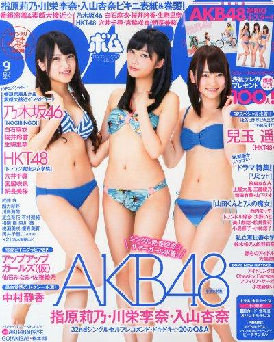 BOMB Magazine 2013 / No. 09
