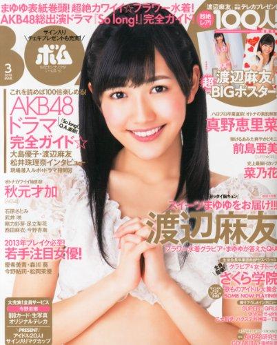 BOMB Magazine 2013 / No. 03