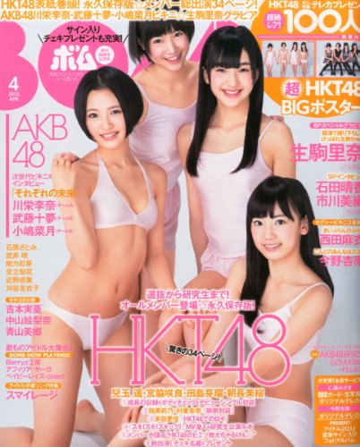 BOMB Magazine 2013 / No. 04