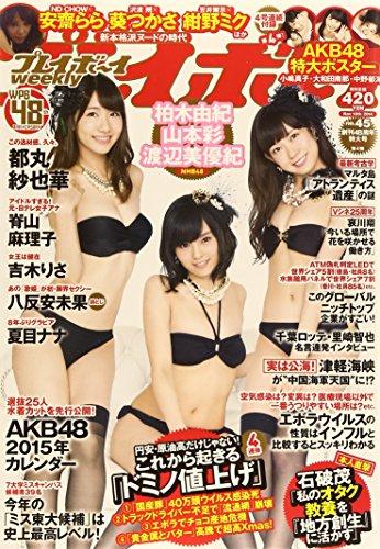 Weekly Play Boy 2014 / No. 11/10