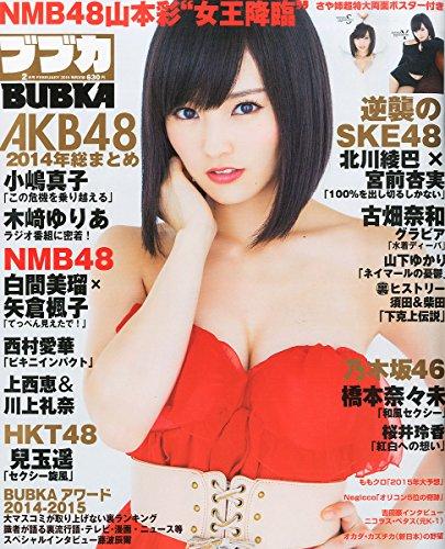 BUBKA 2015 / No. 02