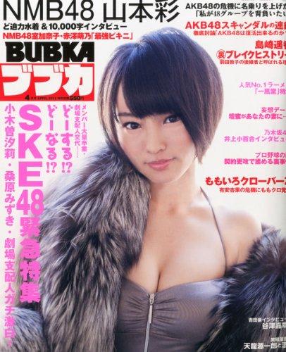 BUBKA 2013 / No. 04