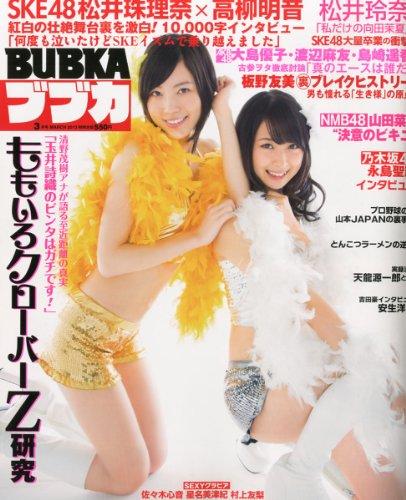 BUBKA 2013 / No. 03