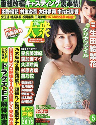 EX Taishu 2015 / No.  5