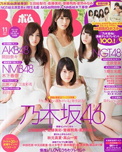 BOMB Magazine 2015 / No. 11