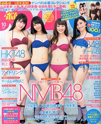 BOMB Magazine 2015 / No. 10