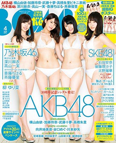 BOMB Magazine 2016 / No. 4