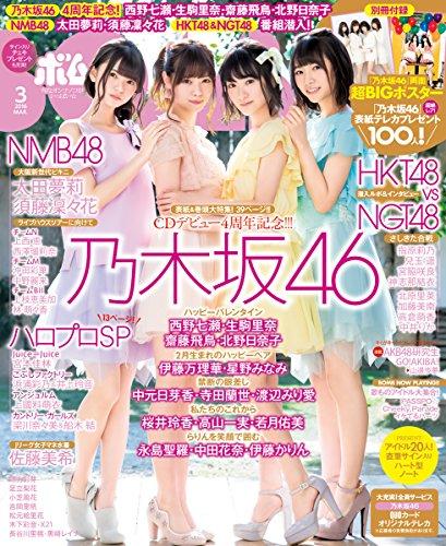 BOMB Magazine 2016 / No. 3