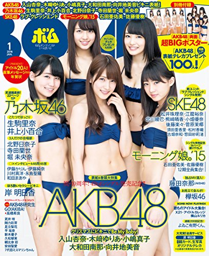 BOMB Magazine 2016 / No. 1