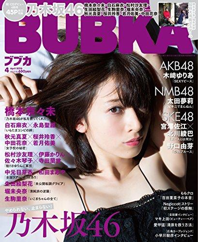 BUBKA 2016 / No. 04