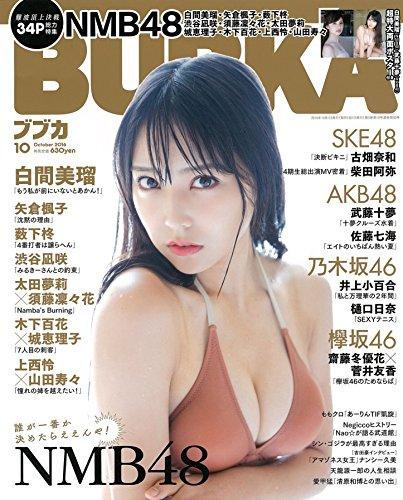 BUBKA 2016 / No. 10