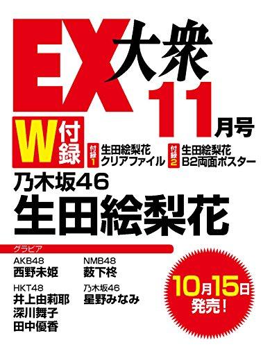 EX Taishu 2016 / No. 11