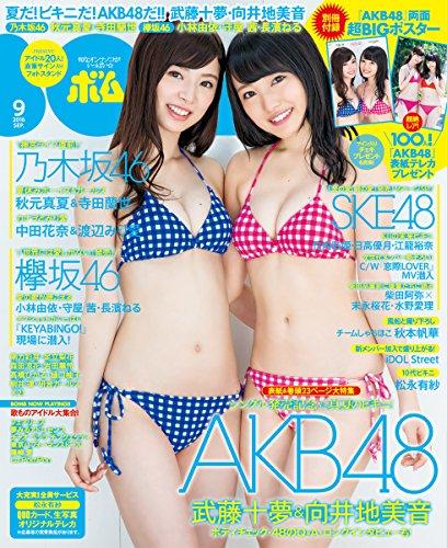 BOMB Magazine 2016 / No. 9