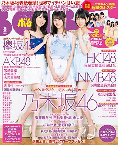 BOMB Magazine 2016 / No. 8
