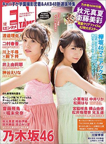 EN TAME 2016 / No. 12