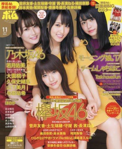BOMB Magazine 2017 / No. 11