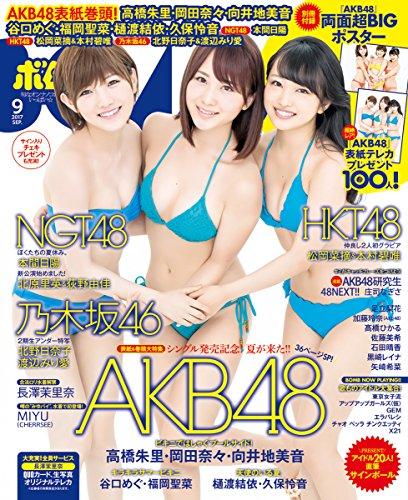 BOMB Magazine 2017 / No. 09