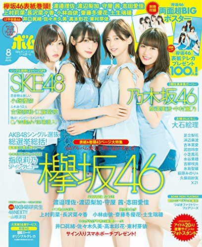 BOMB Magazine 2017 / No. 08