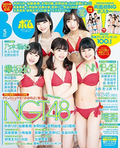 BOMB Magazine 2017 / No. 05