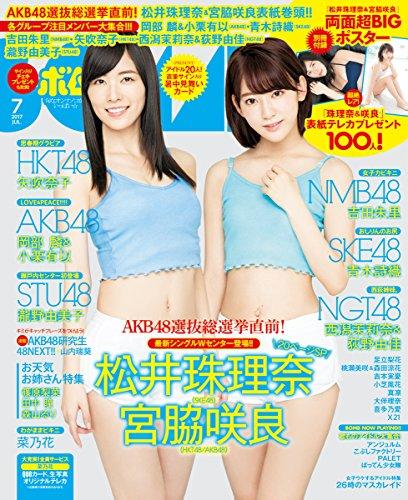 BOMB Magazine 2017 / No. 07