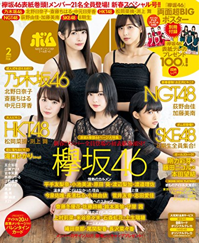 BOMB Magazine 2017 / No. 02