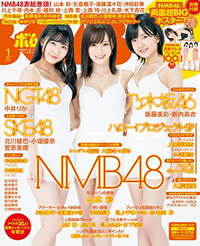 BOMB Magazine 2017 / No. 01