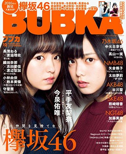 BUBKA 2016 / No. 12