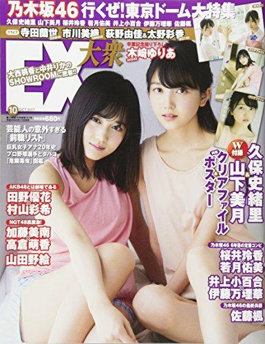 EX Taishu 2017 / No. 10