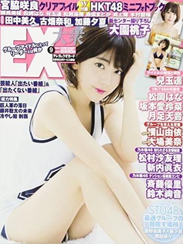 EX Taishu 2017 / No. 09