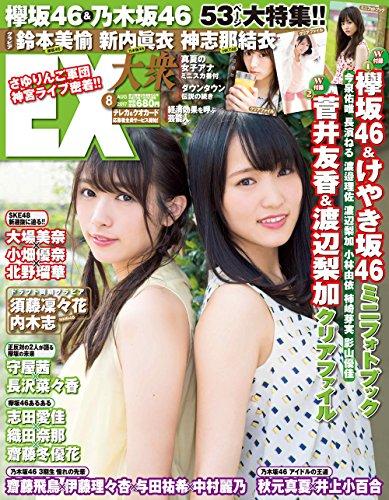EX Taishu 2017 / No. 08