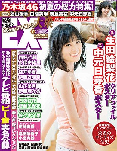 EX Taishu 2017 / No. 07
