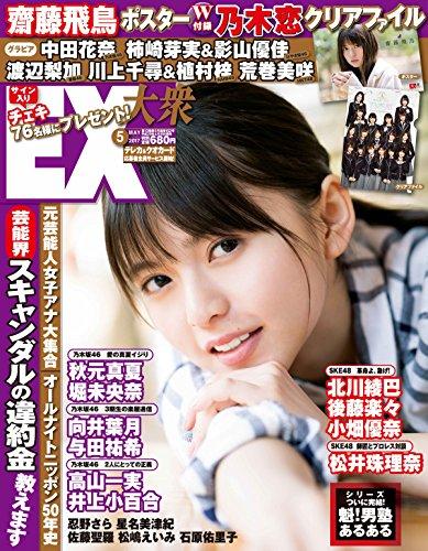 EX Taishu 2017 / No. 05