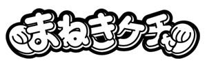 Maneki-Kecak logo