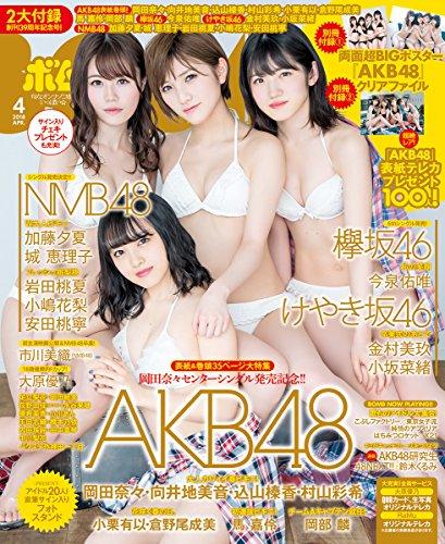 BOMB Magazine 2018 / No. 4