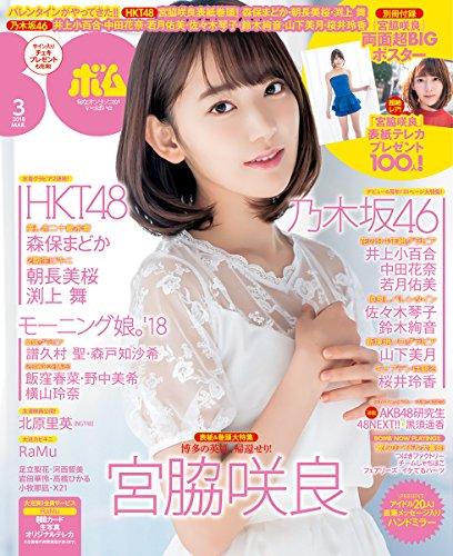 BOMB Magazine 2018 / No. 3