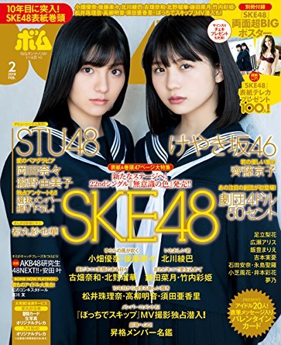 BOMB Magazine 2018 / No. 2