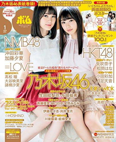 BOMB Magazine 2018 / No. 1