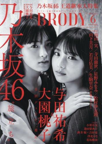 BRODY 2018 / No. 6